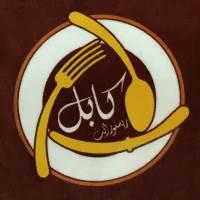 Kabul Restaurant and Takeaway logo
